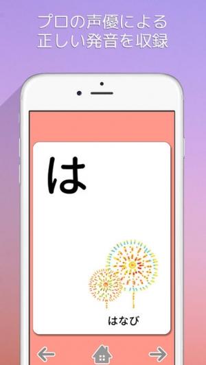 iPhone、iPadアプリ「ひらがなカード」のスクリーンショット 4枚目