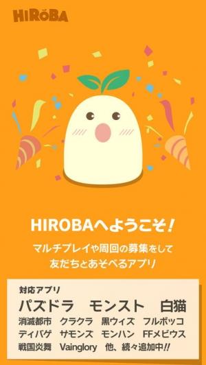 iPhone、iPadアプリ「マルチ・フレンド募集なら 仲間をさがそう HIROBA」のスクリーンショット 1枚目