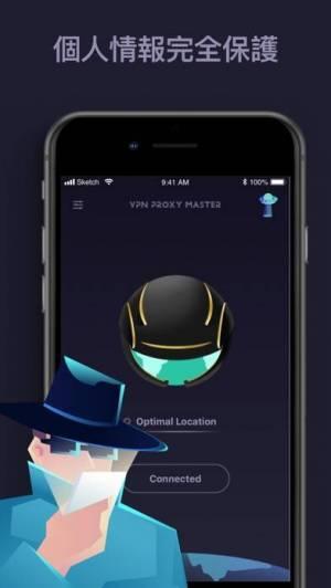 iPhone、iPadアプリ「VPN Master - 高速セキュアなプロキシ」のスクリーンショット 3枚目