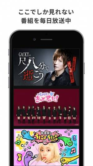 iPhone、iPadアプリ「FRESH LIVE」のスクリーンショット 3枚目
