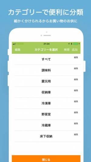 iPhone、iPadアプリ「賞味期限管理のリミッター(Limiter)」のスクリーンショット 5枚目