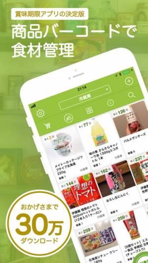 iPhone、iPadアプリ「賞味期限管理のリミッター(Limiter)」のスクリーンショット 1枚目