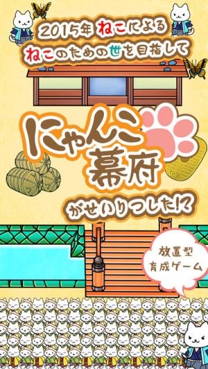 iPhone、iPadアプリ「にゃんこ幕府:ねこのネコによる猫のための無料ゲーム」のスクリーンショット 1枚目