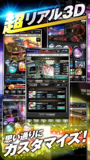 iPhone、iPadアプリ「黄金爆走デコトラプリンセス」のスクリーンショット 2枚目