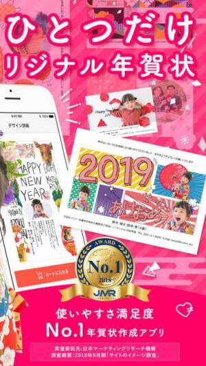 iPhone、iPadアプリ「年賀状アプリ つむぐ年賀2019」のスクリーンショット 2枚目