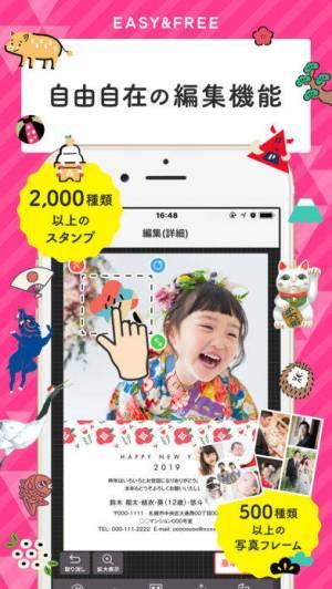 iPhone、iPadアプリ「年賀状アプリ つむぐ年賀2019」のスクリーンショット 3枚目