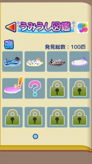 iPhone、iPadアプリ「うみうし -かわいいウミウシを見つけよう!無料の放置ゲーム」のスクリーンショット 3枚目