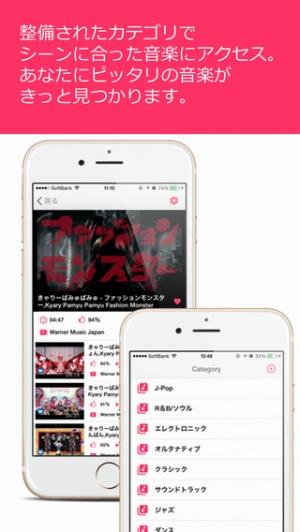 iPhone、iPadアプリ「無料で新しい音楽との出会い! Music Box On Line for YouTube (ミュージックボックス オンライン)」のスクリーンショット 5枚目
