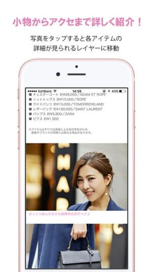 iPhone、iPadアプリ「itSnap - 20代オシャレ女子のイットスナップ」のスクリーンショット 2枚目