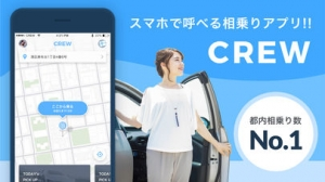 iPhone、iPadアプリ「CREW - 快適な車移動を相乗りでお得に」のスクリーンショット 1枚目