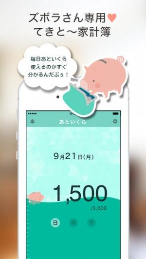 iPhone、iPadアプリ「あっといくら@ズボラさん専用家計簿」のスクリーンショット 1枚目