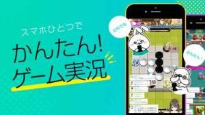 iPhone、iPadアプリ「Mirrativ(ミラティブ)−スマホでかんたんゲーム配信」のスクリーンショット 3枚目