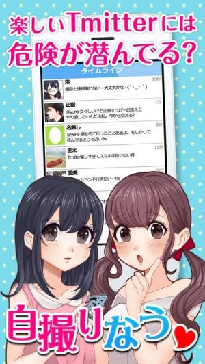 iPhone、iPadアプリ「育成ゲーム 自撮りなう〜リア充女子のSNS恋愛育成〜」のスクリーンショット 1枚目