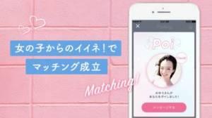 iPhone、iPadアプリ「Poiboy(ポイボーイ)-マッチングアプリで恋活・婚活」のスクリーンショット 3枚目
