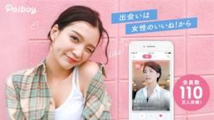 iPhone、iPadアプリ「Poiboy(ポイボーイ)-マッチングアプリで恋活・婚活」のスクリーンショット 1枚目