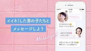 iPhone、iPadアプリ「Poiboy(ポイボーイ)-マッチングアプリで恋活・婚活」のスクリーンショット 4枚目