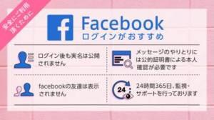 iPhone、iPadアプリ「Poiboy(ポイボーイ)-マッチングアプリで恋活・婚活」のスクリーンショット 5枚目