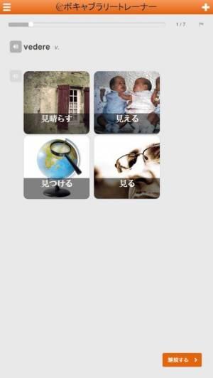 iPhone、iPadアプリ「イタリア語の単語学習」のスクリーンショット 3枚目