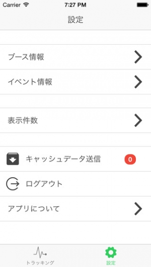 iPhone、iPadアプリ「イベント来場者管理アプリ SmileTracking」のスクリーンショット 4枚目