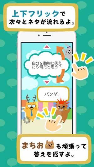 iPhone、iPadアプリ「会話ネタアプリ「モテトーク」」のスクリーンショット 3枚目