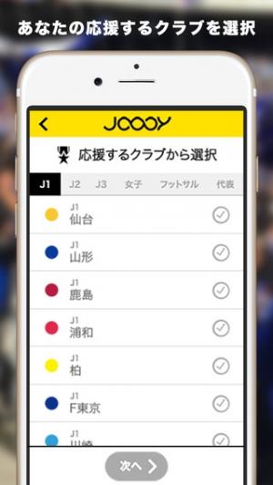iPhone、iPadアプリ「JOOOY」のスクリーンショット 1枚目