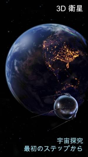iPhone、iPadアプリ「Solar Walk 2 - 天文ガイド、人工衛星 3D」のスクリーンショット 3枚目