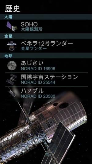 iPhone、iPadアプリ「Solar Walk 2 - 天文ガイド、人工衛星 3D」のスクリーンショット 5枚目
