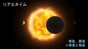iPhone、iPadアプリ「Solar Walk 2 - 宇宙探査」のスクリーンショット 2枚目