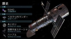 iPhone、iPadアプリ「Solar Walk 2 - 宇宙探査」のスクリーンショット 5枚目