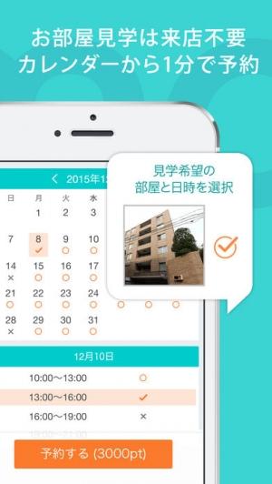 iPhone、iPadアプリ「全賃貸物件がおトクに!ノマド(nomad)でマンション・アパートのお部屋探し」のスクリーンショット 3枚目