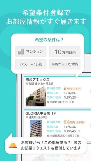 iPhone、iPadアプリ「全賃貸物件がおトクに!ノマド(nomad)でマンション・アパートのお部屋探し」のスクリーンショット 2枚目