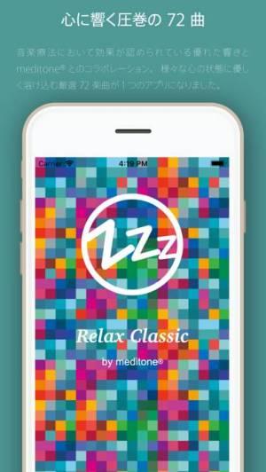 iPhone、iPadアプリ「眠れる meditone® クラシック72楽曲」のスクリーンショット 1枚目