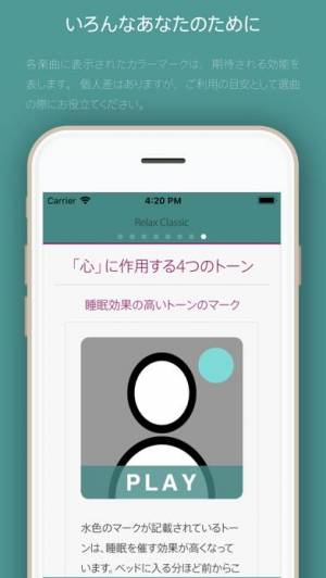 iPhone、iPadアプリ「眠れる meditone® クラシック72楽曲」のスクリーンショット 5枚目