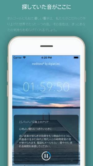 iPhone、iPadアプリ「眠れる meditone® クラシック72楽曲」のスクリーンショット 4枚目