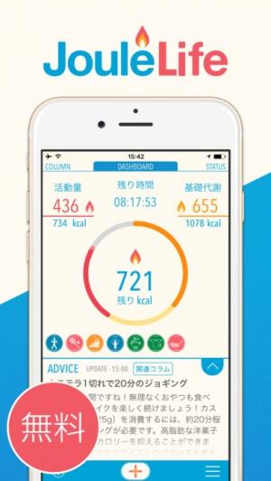 iPhone、iPadアプリ「JouleLife -ダイエットから健康管理、シンプルサポートアプリ」のスクリーンショット 1枚目
