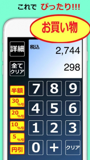 iPhone、iPadアプリ「お買い物の計算機」のスクリーンショット 2枚目