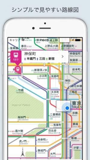 iPhone、iPadアプリ「世界の路線図・オフライン対応」のスクリーンショット 1枚目