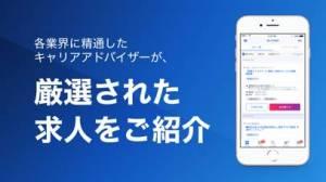 iPhone、iPadアプリ「リクルートエージェント 転職支援アプリ」のスクリーンショット 2枚目