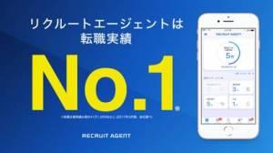 iPhone、iPadアプリ「リクルートエージェント 転職支援アプリ」のスクリーンショット 1枚目