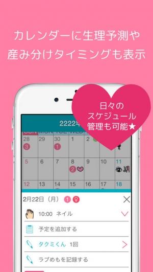 iPhone、iPadアプリ「Happy妊活ライフを応援-ラブめも-」のスクリーンショット 2枚目