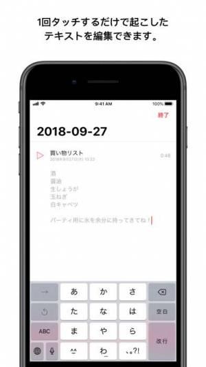 iPhone、iPadアプリ「Just Press Record」のスクリーンショット 4枚目