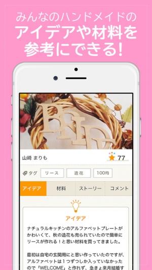 iPhone、iPadアプリ「Craful[クラフル]-ハンドメイドのアイデアが集まる・見つかる場所!」のスクリーンショット 3枚目