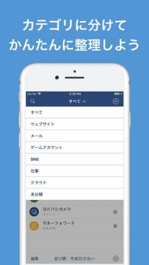 iPhone、iPadアプリ「パスワード管理 - 面倒なパスワードを一括管理」のスクリーンショット 4枚目