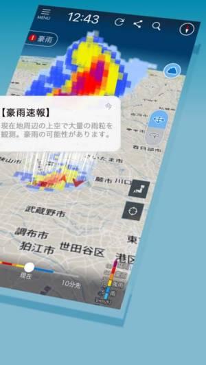 iPhone、iPadアプリ「3D雨雲ウォッチ」のスクリーンショット 4枚目