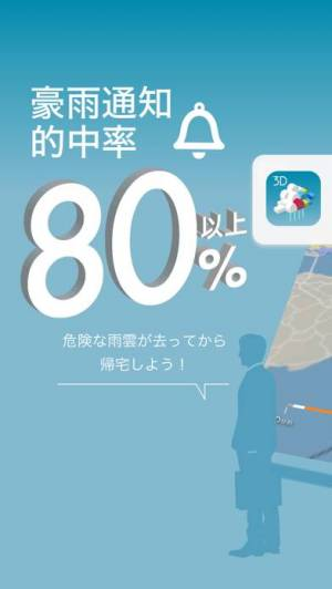 iPhone、iPadアプリ「3D雨雲ウォッチ」のスクリーンショット 3枚目