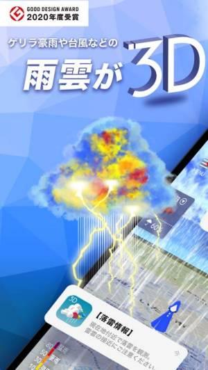 iPhone、iPadアプリ「3D雨雲ウォッチ」のスクリーンショット 1枚目