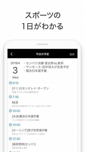 iPhone、iPadアプリ「スポーツナビ」のスクリーンショット 3枚目