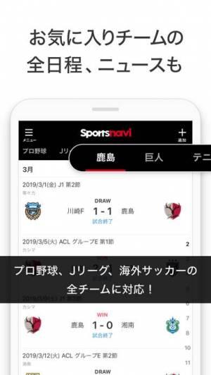 iPhone、iPadアプリ「スポーツナビ」のスクリーンショット 5枚目