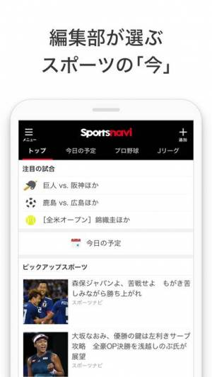 iPhone、iPadアプリ「スポーツナビ」のスクリーンショット 1枚目
