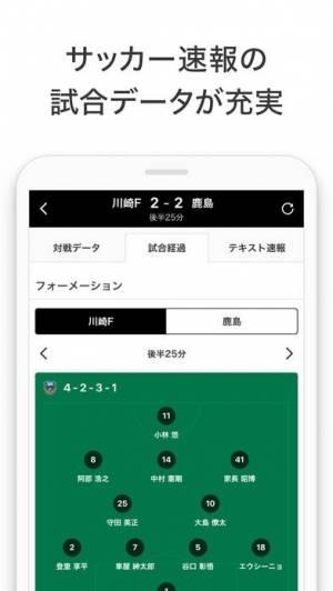 iPhone、iPadアプリ「スポーツナビ」のスクリーンショット 2枚目